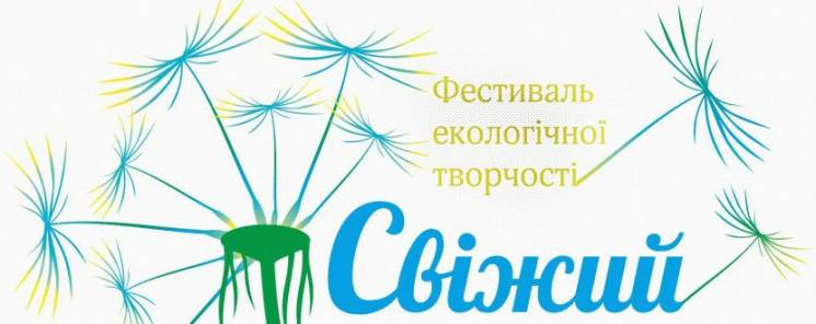"""У Хмельницькому знову пролетить """"Свіжий вітер"""" (ВІДЕО)"""
