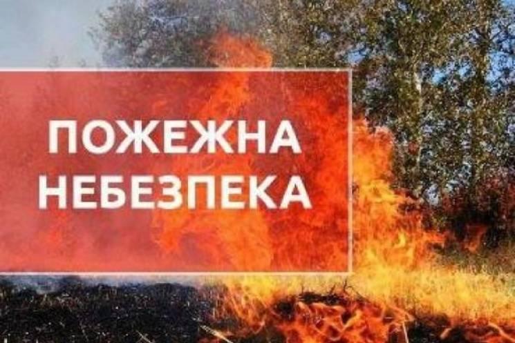 У Закарпатській області зберігається надзвичайний рівень пожежної небезпеки