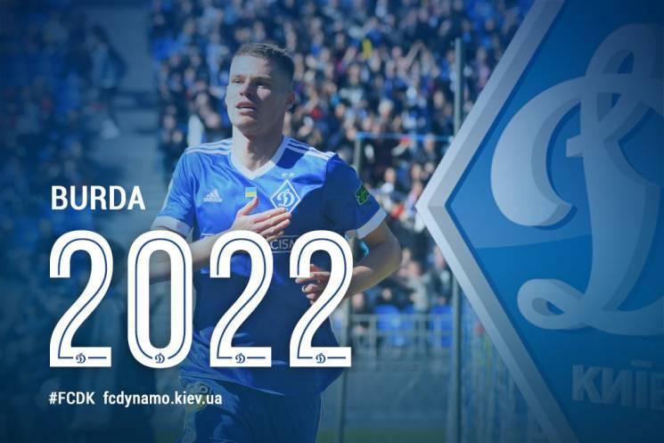 Никита Бурда подписал с«Динамо» новый договор