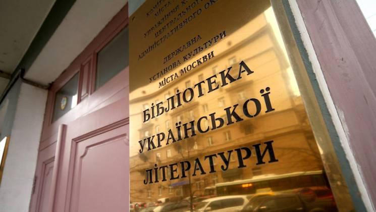 Без вывески исайта. Библиотека украинской литературы в столице окончательно прекратила работу