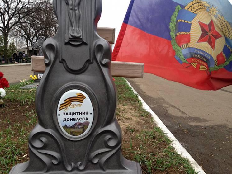 Вweb-сети показали могилы боевиков «ЛНР» вЛуганске