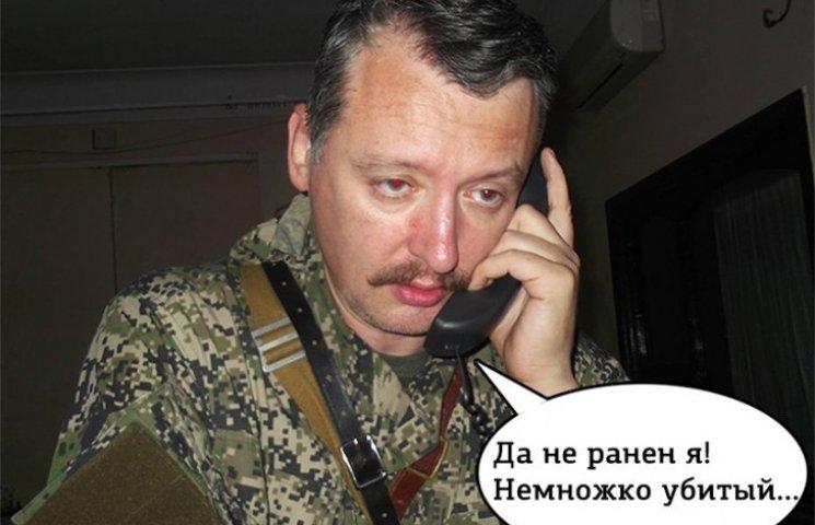 В Интернете жестко троллят «раненого» Стрелкова