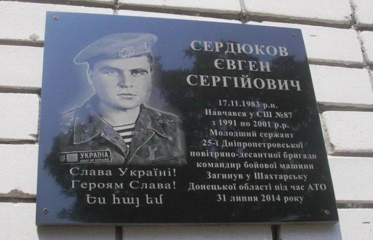 У Дніпропетровську встановили меморіальну дошку загиблому в АТО десантнику