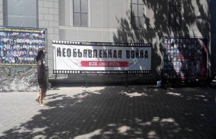 """Сьогодні в Одесі стартувала виставка """"Неоголошена війна - як вона є"""""""