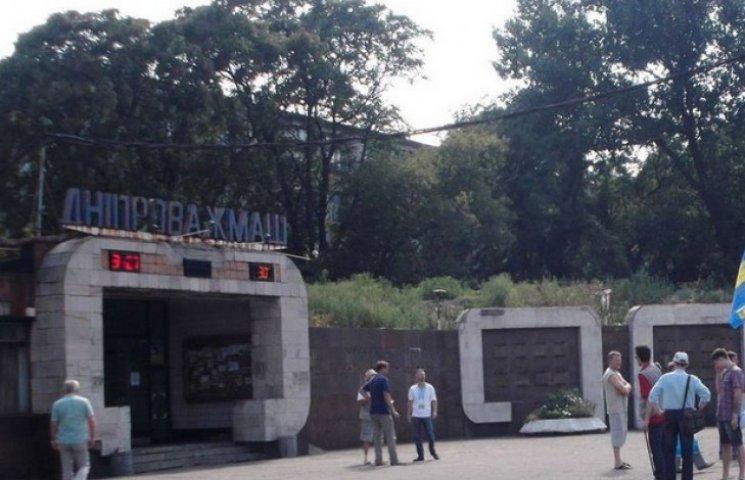 Працівників заводу Дніпротяжмаш закликали виходити на мітинг