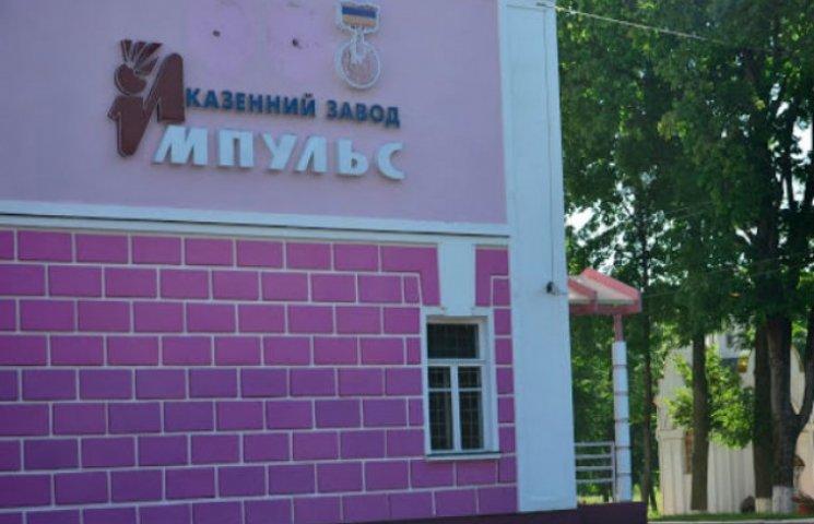 """На Сумщині """"декомунізували"""" фасад казенного заводу """"Імпульс"""""""