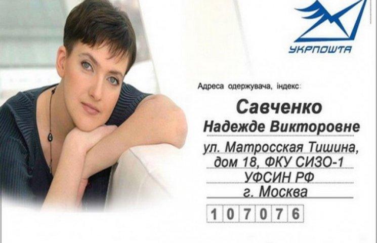 Мешканка Славути отримала відповідь від Надії Савченко на свого листа