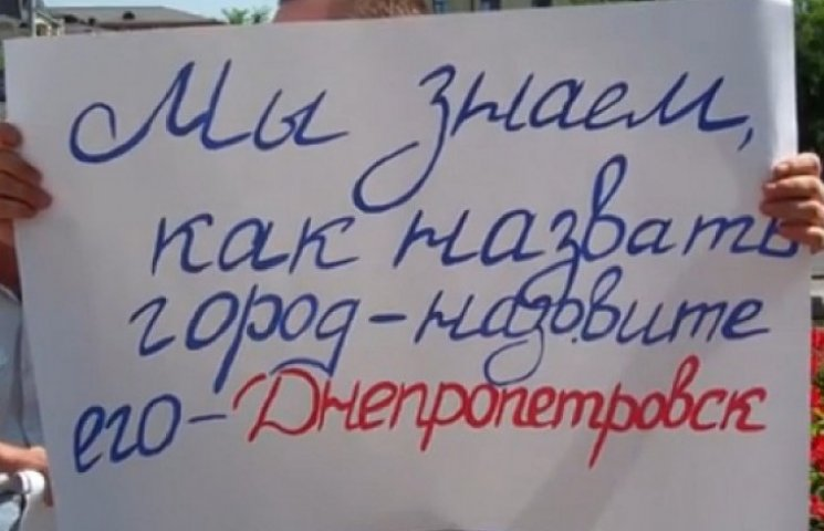 Вибори-2015: Як святі та греки не дають перейменувати Дніпропетровськ