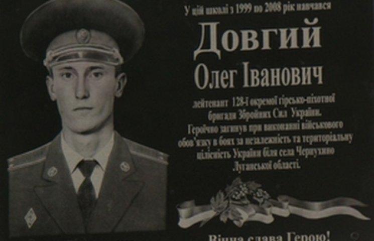 Герой АТО з Ізяславщини увічнений на меморіальній дошці