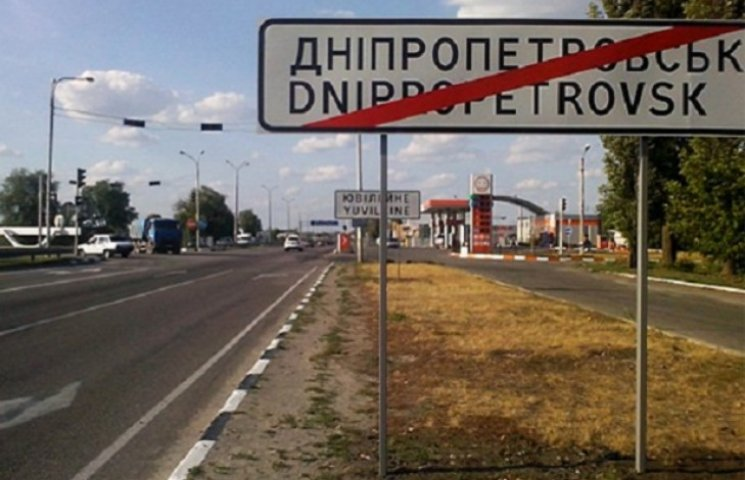 """Політики почали """"обробляти"""" дніпропетровців щодо перейменування міста"""