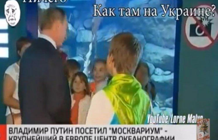 """""""Че там у хохлов?"""" - маленький хлопчик знатно потролив Путіна"""