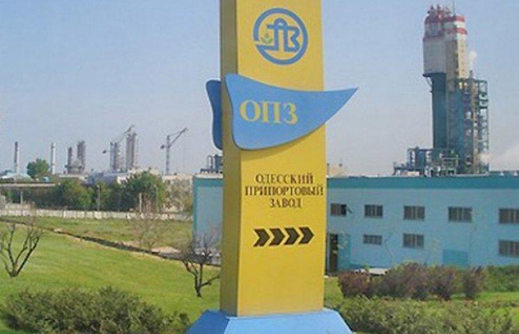 "Фонд держмайна оголосив продаж 5% акцій ""Одеського припортового заводу"""