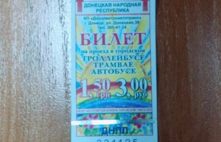 """У львівському трамваї знайшли квиток на проїзд у """"ДНР"""""""