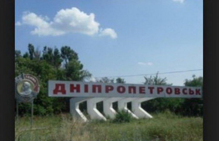 Дніпропетровська градоначальниця впевнена, що місто не перейменують