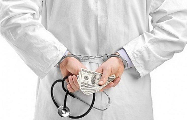 Полтавців закликають боротися з корупцією в медичних закладах