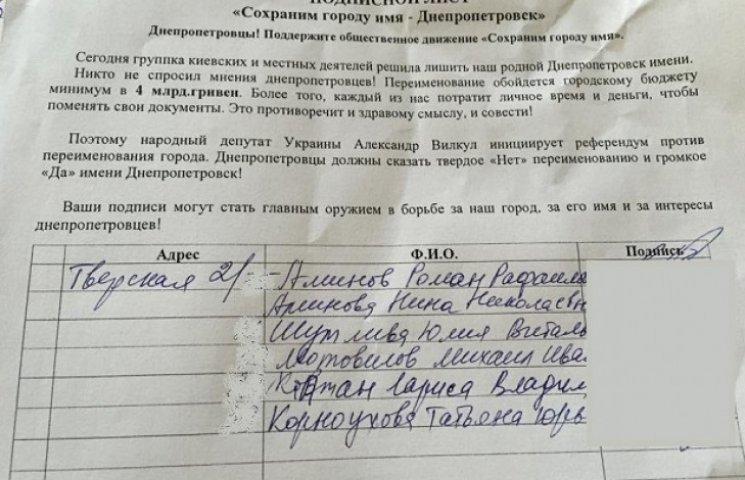 """""""Соціологи"""" Вілкула збирають підписи лише проти перейменування Дніпропетровська"""
