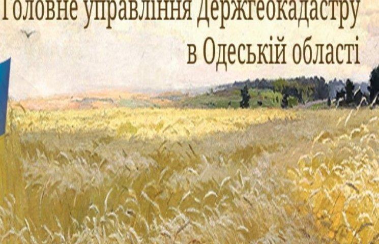 Державна реєстрація земельних ділянок на Одещині пройшла оновлення