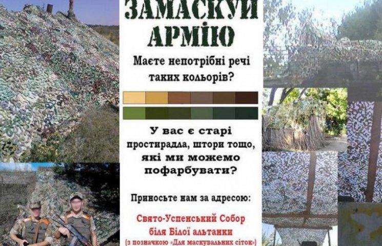 """Полтавський Батальйон Небайдужих започаткував акцію """"Замаскуй Армію"""""""