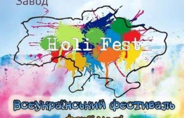 """На Всеукраїнському фестивалі """"Holi Fest"""" створюватимуть логотип Шаргорода"""