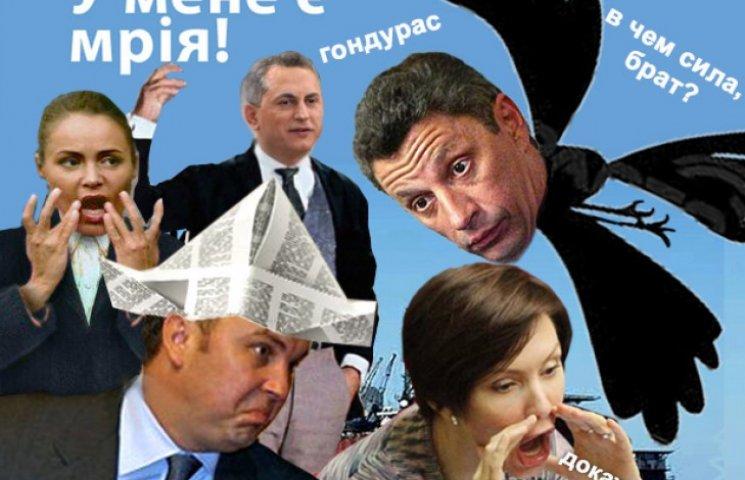 """13 відеоприколів Шуфрича, Королевської, Бойка, Колєснікова та """"просто Лєни"""""""
