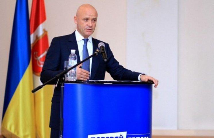 """Мер Одеси """"злив"""" з бюджету міста 76 мільонів гривень"""