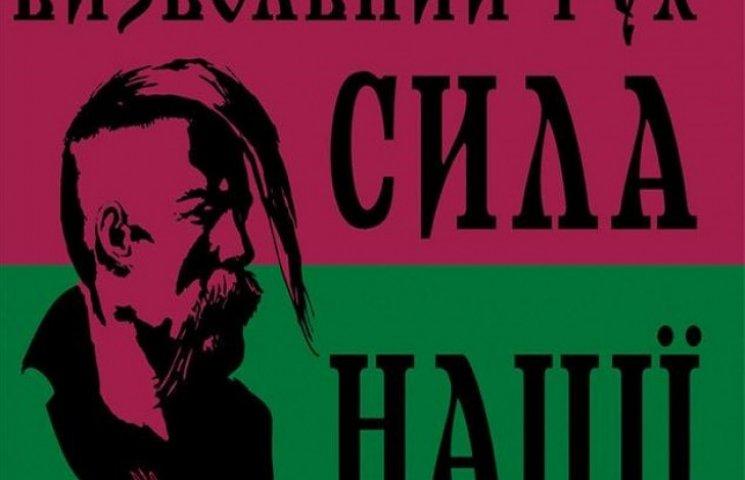 """Затриманий лідер """"Сили нації"""" оголосив голодування"""