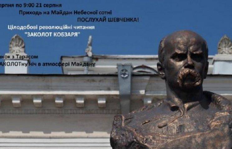 На вінницькому Майдані протягом доби декламуватимуть Шевченка