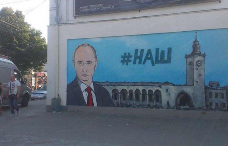 """До приїзду Путіна в Криму розмалювали стіни потворними портретами """"царя"""""""