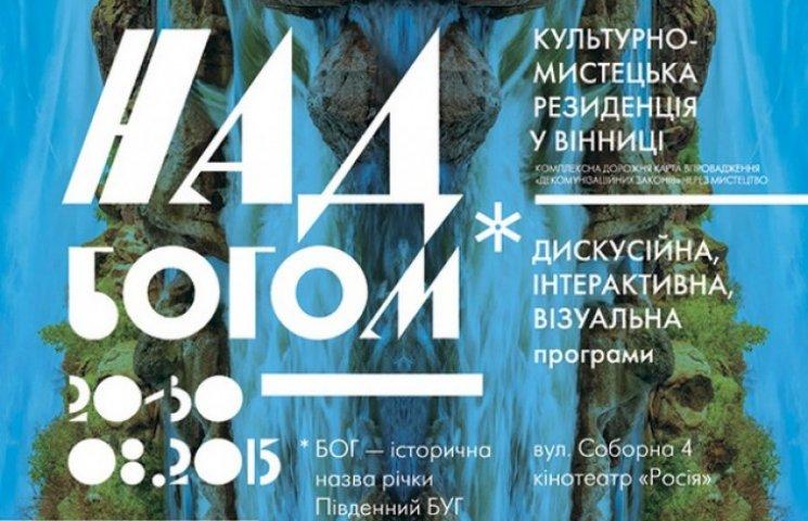 """У Вінниці стартує культурно-мистецька резиденція """"Над Богом"""""""