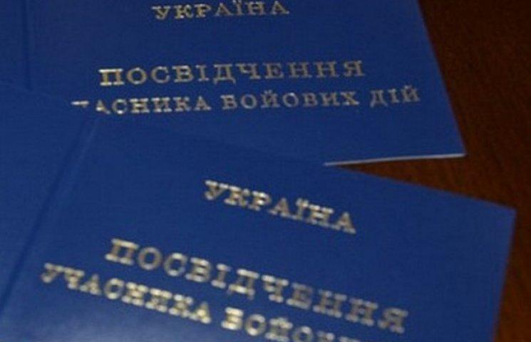 Добровольці з Полтавщини добиваються статусу учасника АТО