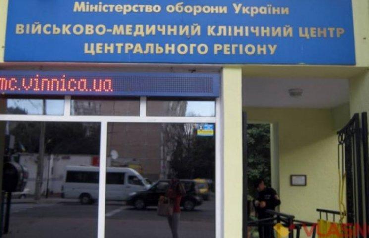 У вінницький військовий шпиталь привезли 26 поранених бійців АТО