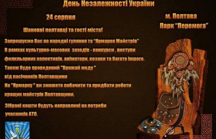 """24 серпня полтавців запрошують на концерт в парк """"Перемоги"""""""