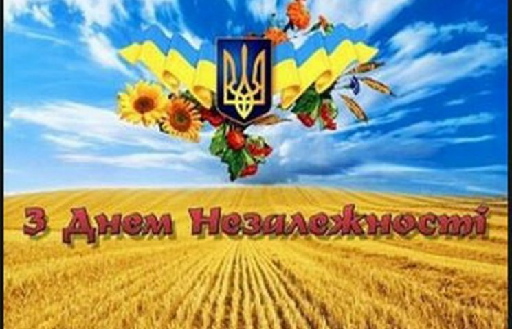 Програма заходів на День Незалежності в Дніпропетровську