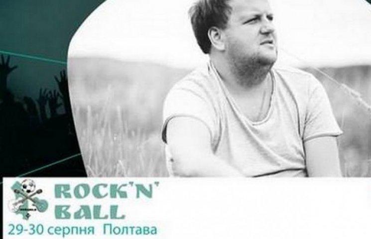 Українські гурти запрошують на фестиваль до Полтави