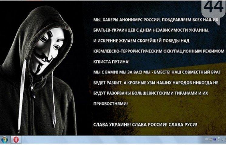 Российские хакеры поздравили украинцев с Днем Независимости на сайте Росреестра