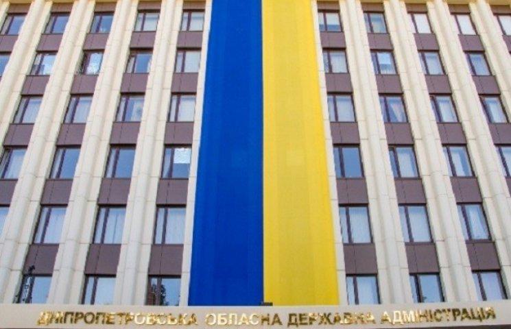 З Дніпропетровської ОДА вирішили зняти шестиповерховий прапор України
