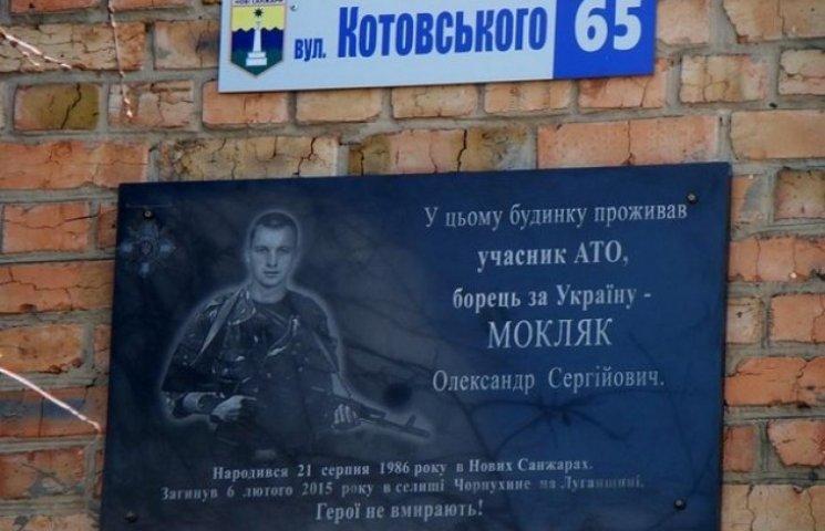 У Нових Санжарах встановили дві меморіальні дошки на честь загиблих Героїв АТО