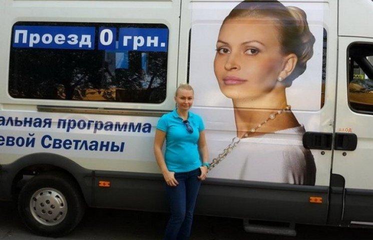 """Передвиборчі """"соціальні"""" маршрутки у Дніпропетровську виявилися """"поза законом"""""""