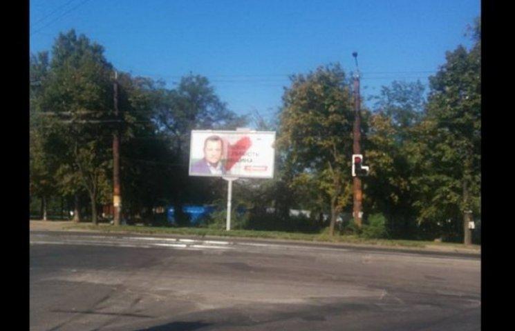 """У Дніпропетровську Філатова """"заклинило"""" на білборді Тимошенко"""