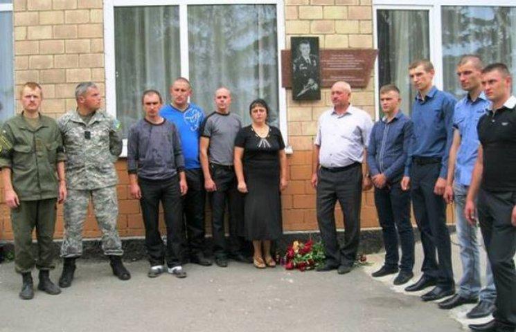 Меморіальну дошку загиблому Герою відкрили в день його народження