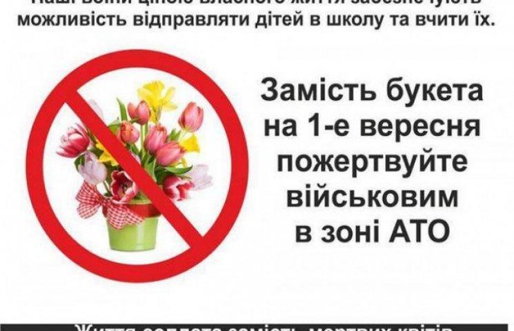 Нетішинська самооборона закликає не купувати квіти на 1 вересня