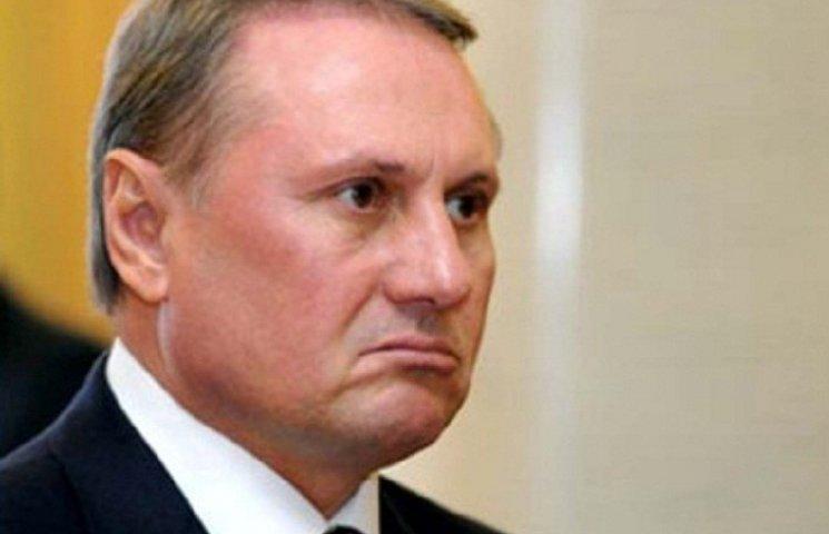 Суд арештував Єфремова