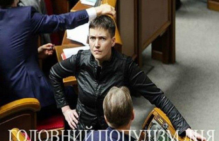 Главный популизм дня: Голодовка Савченко из-за бездеятельности власти