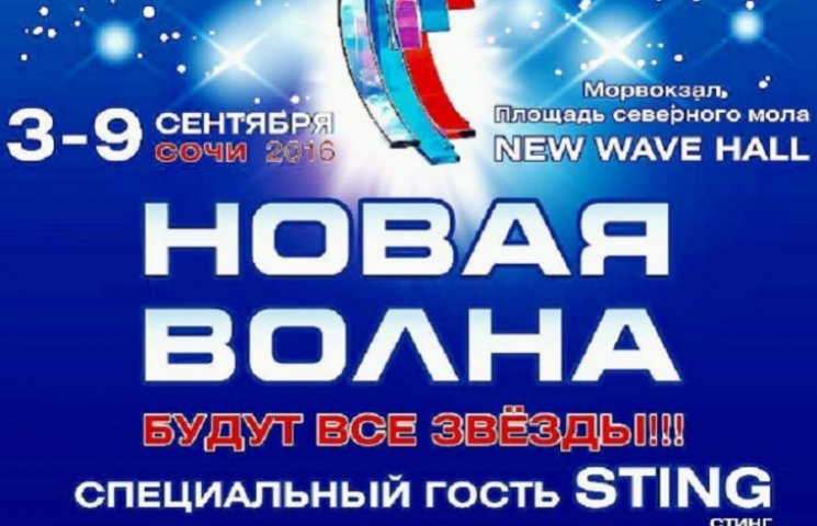 Новая волна-2016: Лорак и Меладзе снова будут развлекать агрессора