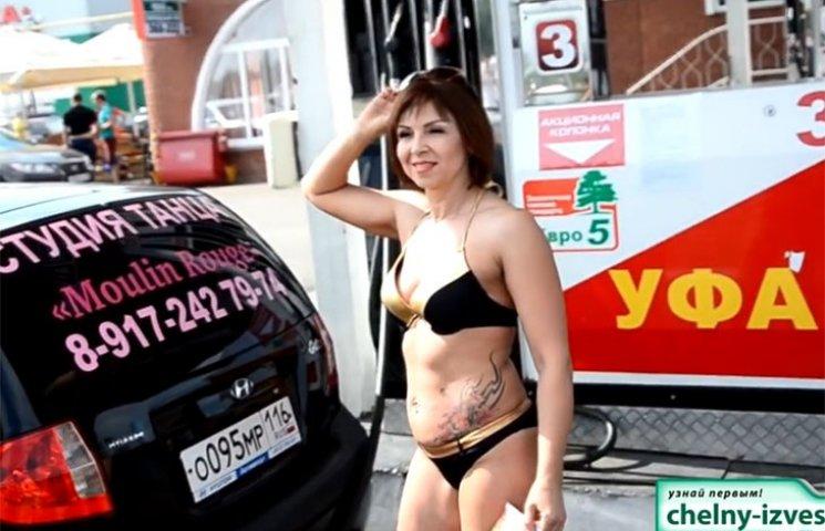 Видео дня: Россияне раздеваются за бензин и месть покемонов
