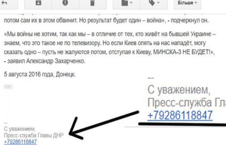 Хмельницьким журналістам приходять повідомлення з так званої ДНР
