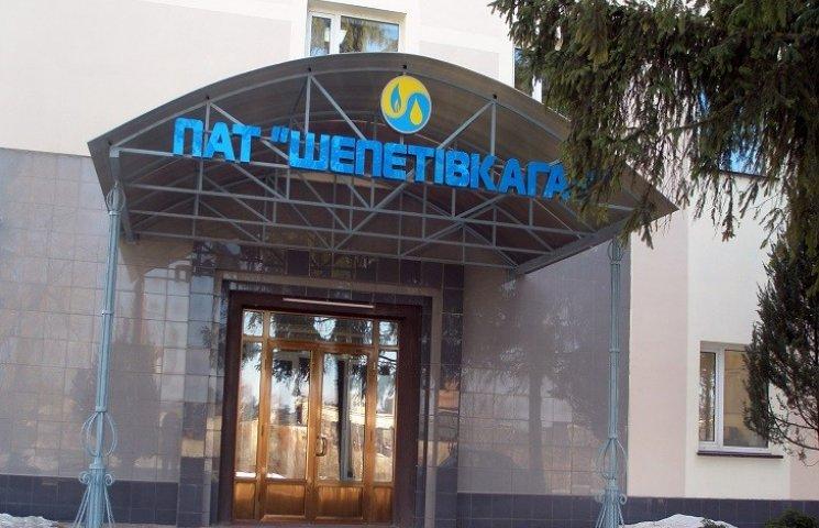 """Службові особи ПАТ """"Шепетівкагаз"""" умисно довели підприємство до банкрутства"""