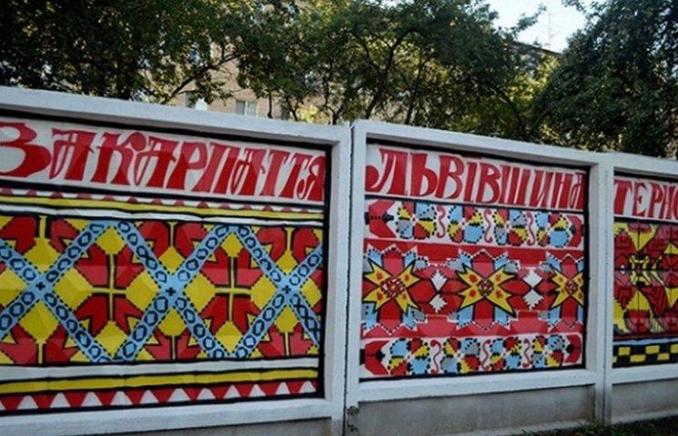 """Паркан вінницької школи одягне """"вишивані"""" орнаменти українських регіонів"""