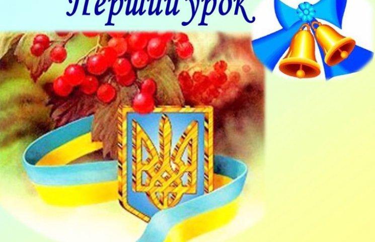 Цьогоріч 1 вересня в школах присвятять 25 річниці Незалежності