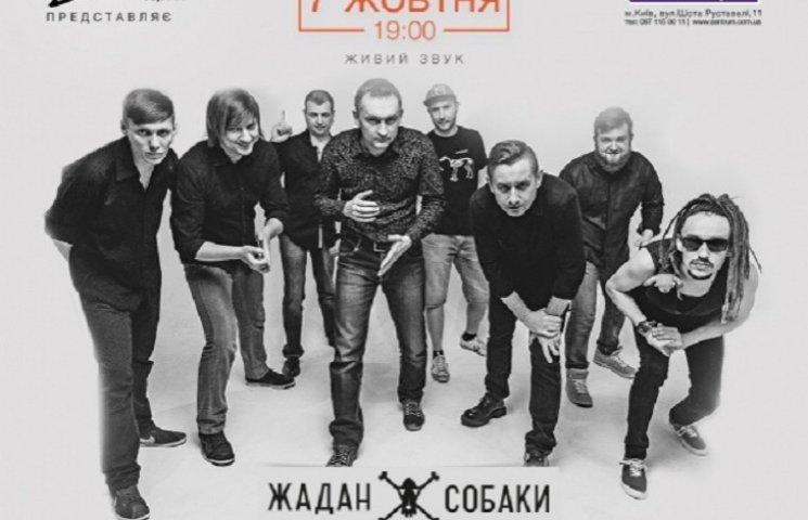 """""""Жадан і Собаки"""" відіграють перший великий концерт в Києві"""
